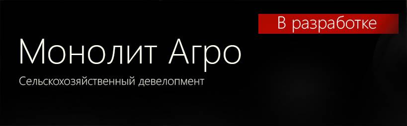 МОНОЛИТ агро