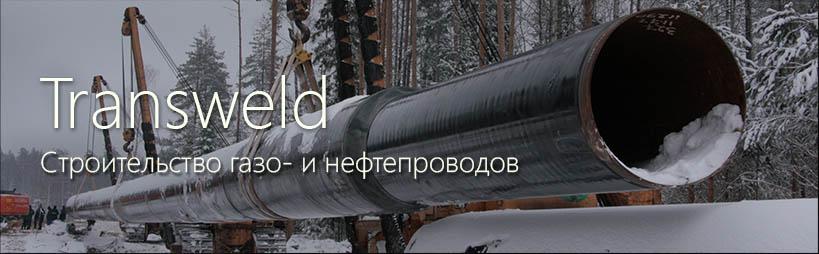 Transweld - строительство газопроводов, строительство нефтепроводов