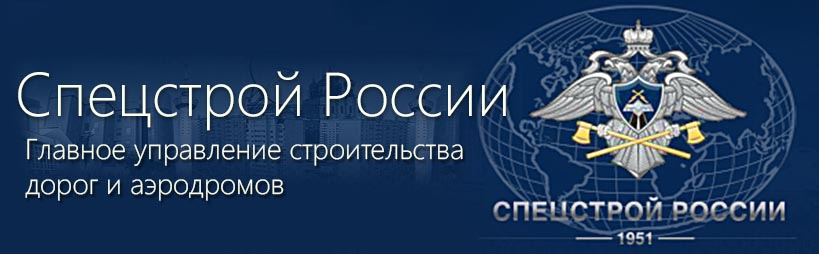 Главное управление строительство дорог и аэродромов при Спецстрое России