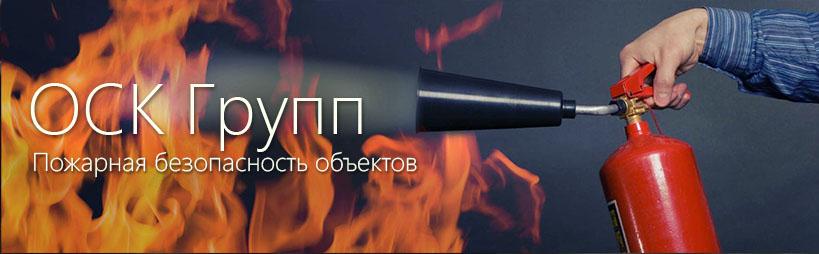 ОСК ГРУПП- Пожарная безопасность объектов