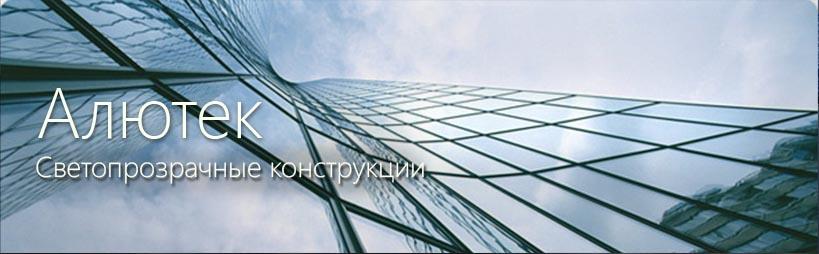 Алютек - Светопрозрачные конструкции