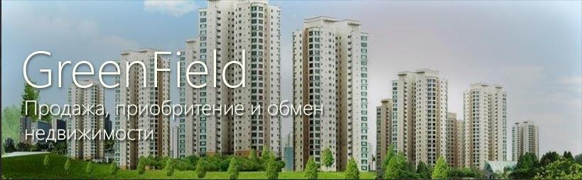 GREENFIELD ESTATE - продажа недвижимости, обмен недвижимости, приобретение недвижимости