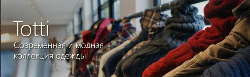 Тотти - современная и модная коллекция одежды