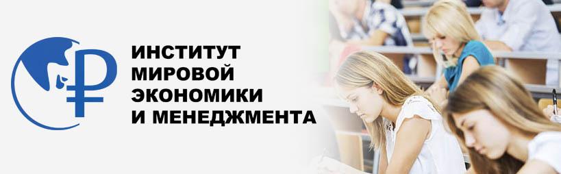 ИМЭИМ - Институт мировой экономики и менеджмента