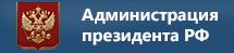Строительство для Администрации президента РФ