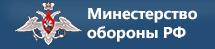 Строительство для минестерства обороны РФ