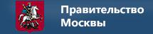 Строительство для Правительства Москвы