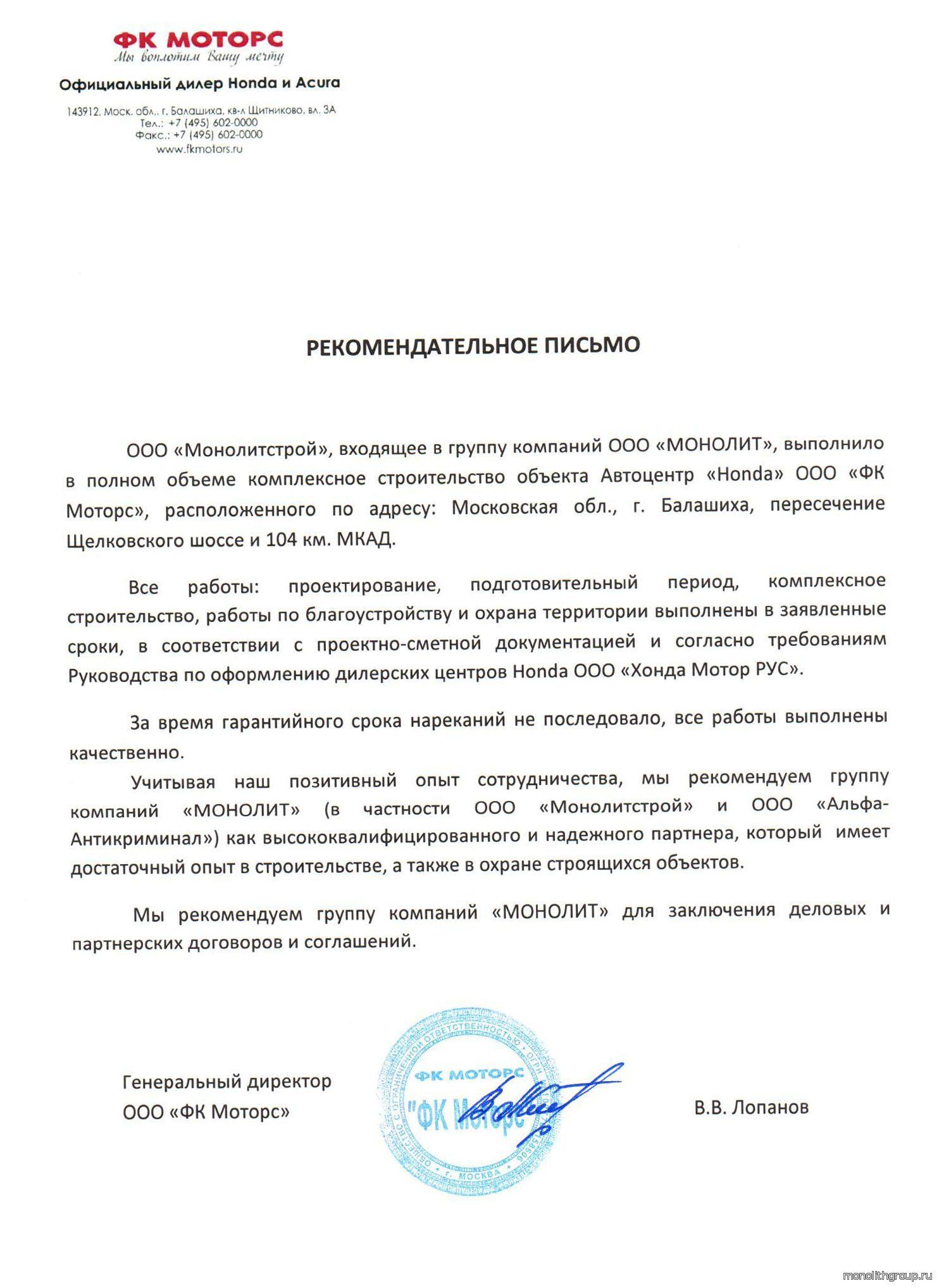 Рекомендательное письмо МОНОЛИТ