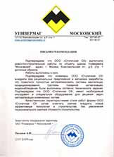 """Благодарность """"МОНОЛИТ"""" от """"УНИВЕРМАГ МОСКОВСКИЙ"""""""