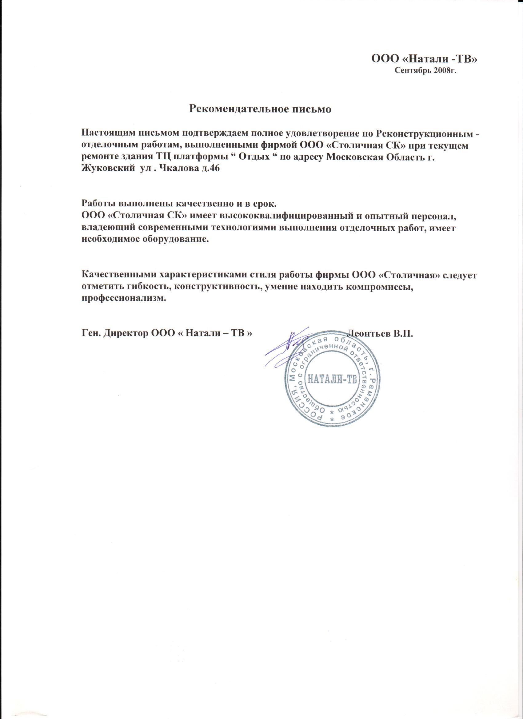 """Благодарность """"МОНОЛИТ"""" от """"НАТАЛИ-ТВ"""""""