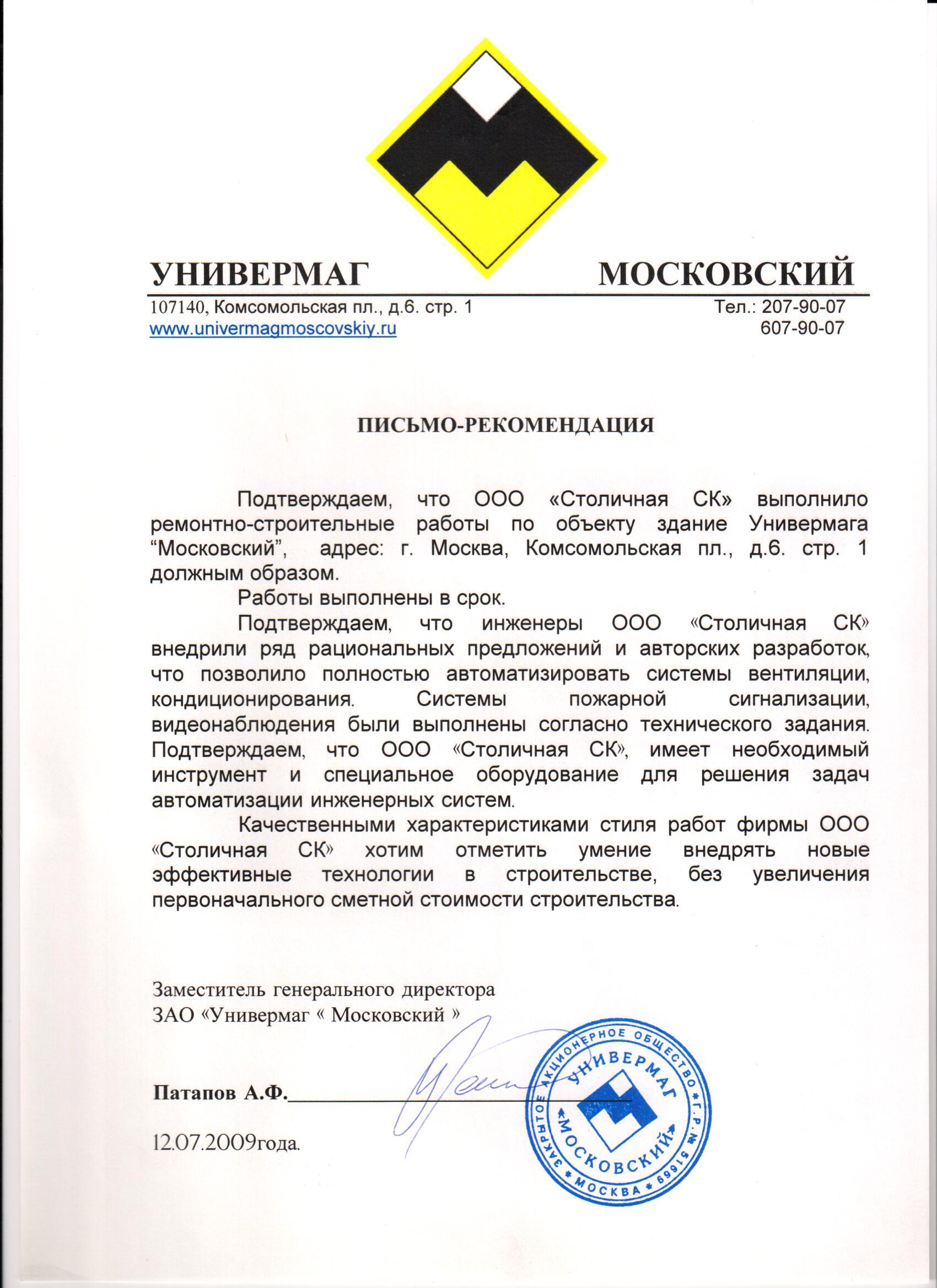 """Благодарность """"МОНОЛИТ"""" от компании """"Вармика"""""""