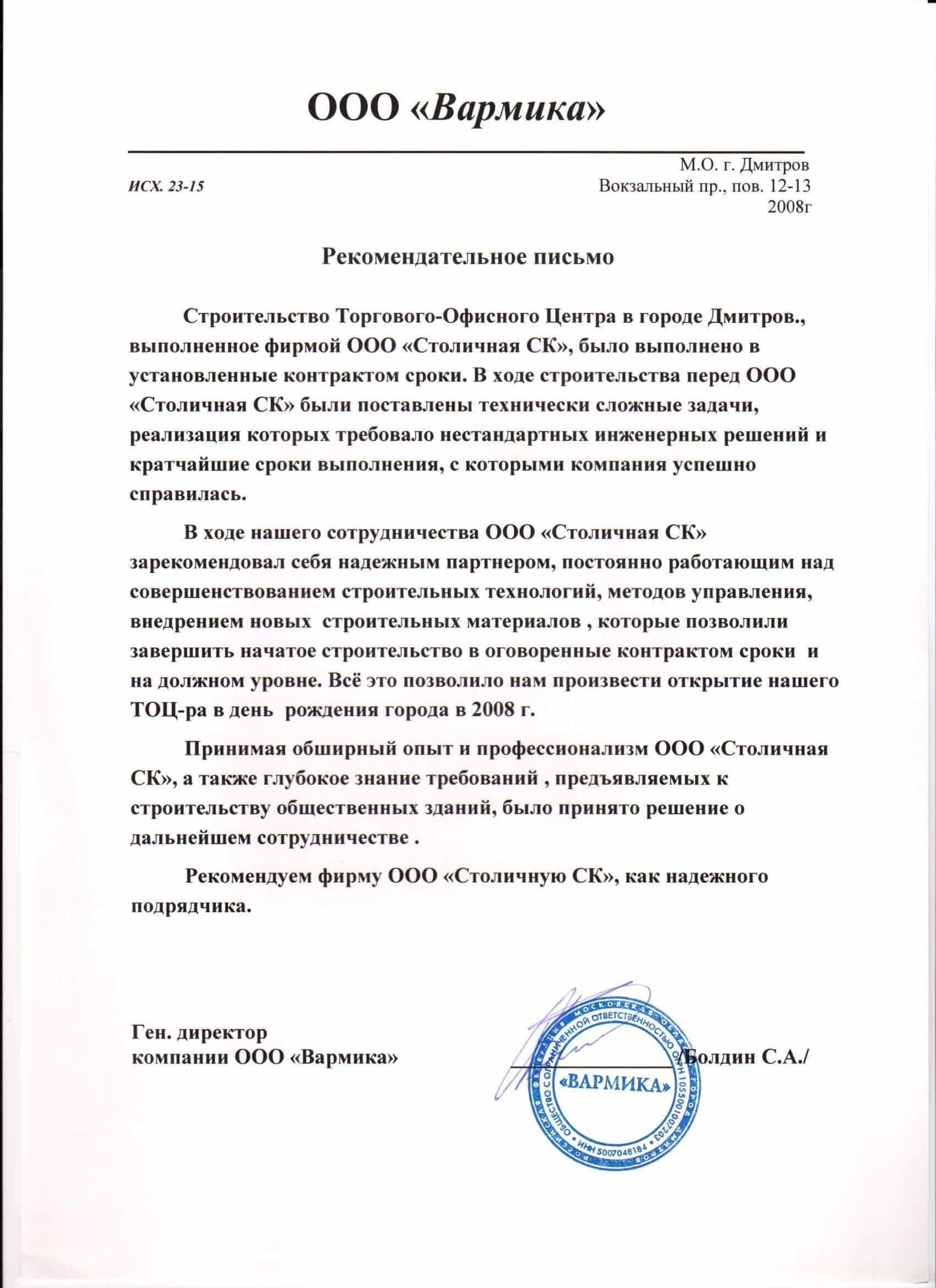 """Благодарность """"МОНОЛИТ"""" от компании """"Столичная СК"""""""