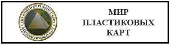 http://monolithgroup.ru/Logosfers/mir-card.png