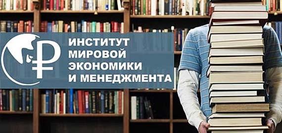 институт мировой экономики и менеджмента