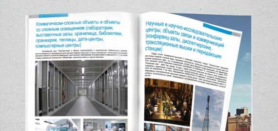 Брошюра выполненных проектов МОНОЛИТ
