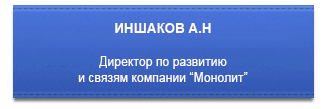 http://monolithgroup.ru/media2/pravlenie/5.png