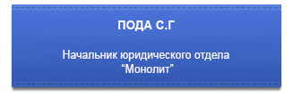 http://monolithgroup.ru/media2/pravlenie/7.png