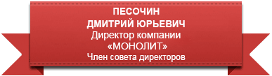 http://monolithgroup.ru/media2/pravlenie/1.png