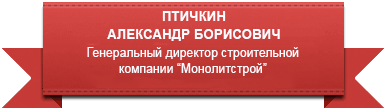http://monolithgroup.ru/media2/pravlenie/2.png